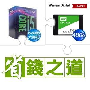 ☆自動省★ i5-9400處理器《代理商貨》(X2)+WD 綠標 480G SSD(X2)