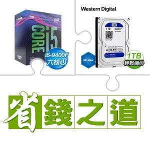 ☆自動省★ i5-9400F 處理器+WD 藍標 1TB 硬碟(X2)