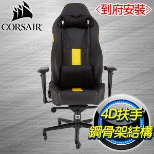 Corsair 海盜船 T2 Road Warrior 電競椅《黃》(到府安裝)