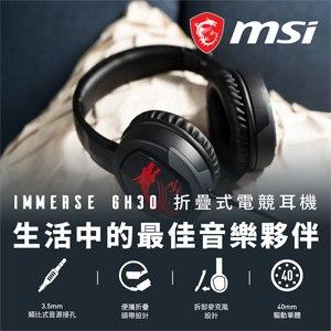 MSI 微星 IMMERSE GH30 電競耳機麥克風《黑》