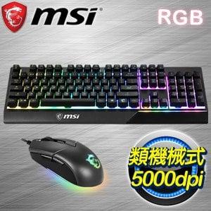 MSI 微星 Vigor GK30 Combo RGB電競鍵鼠組《中文版》