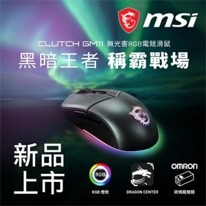MSI 微星 Clutch GM11 RGB電競滑鼠《黑》