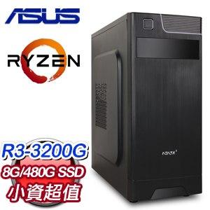 華碩 文書系列【模範生18號機】AMD R3 3200G四核 商務電腦(8G/480G SSD)