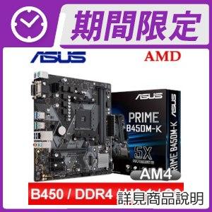 《裝機版》ASUS 華碩 PRIME B450M-K AM4主機板 (M-ATX/3+1年保)