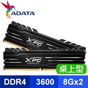 ADATA 威剛 XPG GAMMIX D10 DDR4-3600 8G*2 桌上型記憶體《黑》
