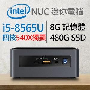 Intel 小型系列【mini悍馬車】i5-8565U四核 540X 獨顯迷你電腦(8G/480G SSD)
