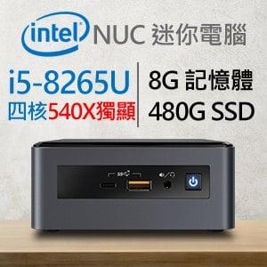 Intel 小型系列【mini悍馬車】i5-8565U四核 540X 獨顯迷你電腦