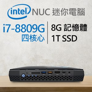 Intel 小型系列【mini公車】i7-8809G四核 迷你電腦(8G/1T SSD)