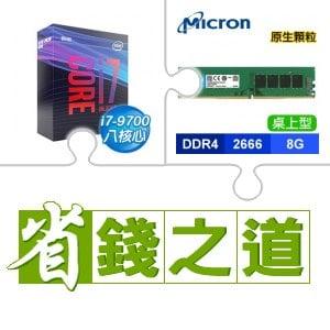 ☆自動省★ i7-9700(X2)+美光 DDR4-2666 8G 記憶體(X3)