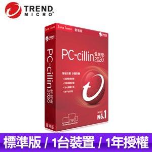 趨勢科技 PC-cillin 2020 防毒軟體《一年一台標準版》
