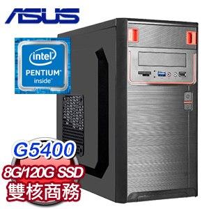 華碩 文書系列【小資7號機】G5400雙核 商務電腦(8G/120G SSD)