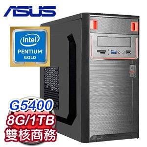 華碩 文書系列【小資12號機】G5400雙核 商務電腦(8G/1TB)