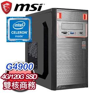 微星 文書系列【小資1號機】G4900雙核 商務電腦(4G/120G SSD)