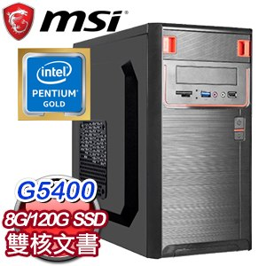 微星 文書系列【小資8號機】G5400雙核 商務電腦(8G/120G SSD)