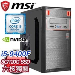 微星 影音系列【小資22號機】i5-9400F六核 GT710 休閒電腦(8G/120G SSD)