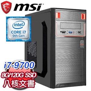 微星 文書系列【小資33號機】i7-9700八核 商務電腦(8G/120G SSD)