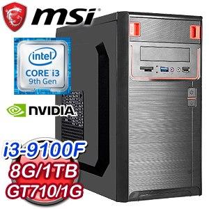 微星 影音系列【小資16號機】i3-9100F四核 GT710 休閒電腦(8G/1TB)
