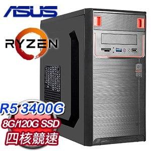 華碩 文書系列【理財5號機】AMD R5 3400G四核 商務電腦(8G/120G SSD)