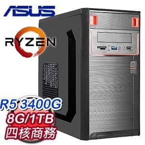 華碩 文書系列【理財8號機】AMD R5 3400G四核 商務電腦(8G/1TB)