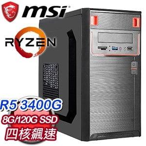 微星 文書系列【理財6號機】AMD R5 3400G四核 商務電腦(8G/120G SSD)