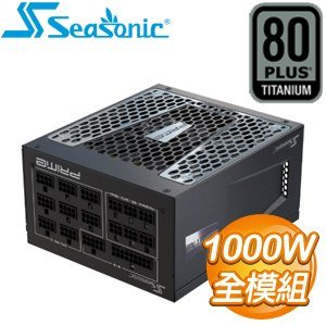SeaSonic 海韻 Prime TX-1000 1000W 鈦金牌 全模組 電源供應器(12年保)
