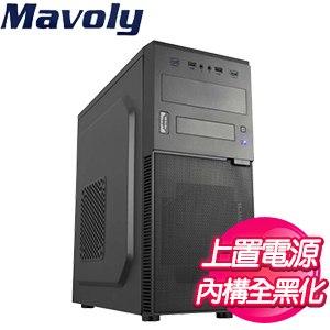 Mavoly 松聖【奇異果】ATX電腦機殼《黑》