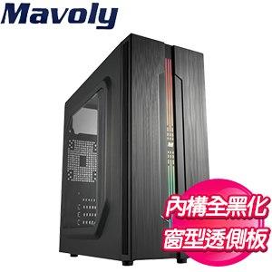 Mavoly 松聖【石榴】透側ATX電腦機殼《黑》