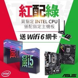 【紅配綠】指定cpu搭指定主機板 加碼送wifi 6網卡