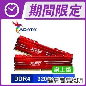☆期間限定★ 威剛 XPG GAMMIX D10 DDR4-3200 8G*2 記憶體《紅》