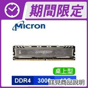 ☆期間限定★ Micron 美光 Ballistix Sport LT 競技版 DDR4-3000 16G CL15 桌上型記憶體《灰》