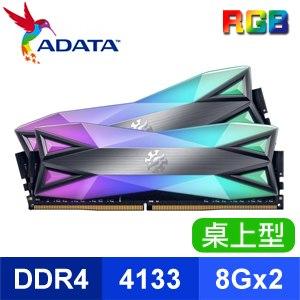 【搭機價】ADATA 威剛 XPG SPECTRIX D60G DDR4-4133 8G*2 RGB炫光記憶體