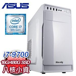 華碩 文書系列【帕茲魯蠍I】i7-9700八核 商務電腦(16G/480G SSD)