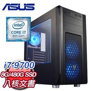 華碩 文書系列【雲生結海I】i7-9700八核 商務電腦(8G/480G SSD)