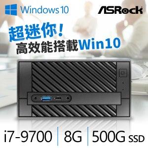 華擎 小型系列【mini世代I】i7-9700八核 迷你電腦(8G/500G SSD/WIN 10)
