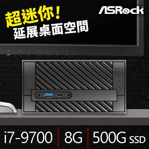 華擎 小型系列【mini曜石I】i7-9700八核 迷你電腦(8G/500G SSD)