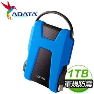 ADATA 威剛 HD680 1TB 2.5吋防震外接硬碟《藍》