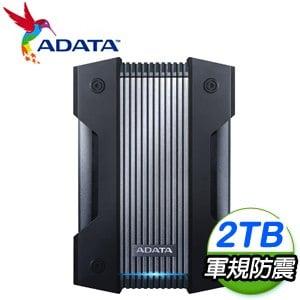 ADATA 威剛 HD830 2TB 2.5吋防震外接硬碟《黑》
