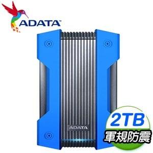 ADATA 威剛 HD830 2TB 2.5吋防震外接硬碟《藍》