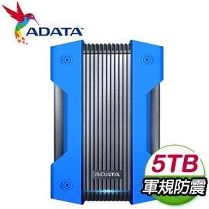 ADATA 威剛 HD830 5TB 2.5吋防震外接硬碟《藍》