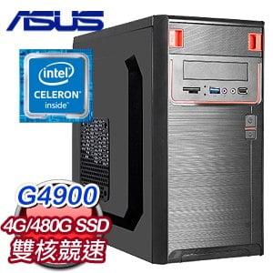 華碩 文書系列【浴火重生I】G4900雙核 商務電腦(4G/480G SSD)