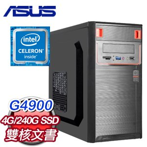 華碩 文書系列【諾克薩斯總帥IV】G4900雙核 商務電腦(4G/240G SSD)