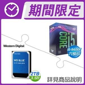 ☆期間限定★ i5-9400F+WD 藍標 2TB硬碟