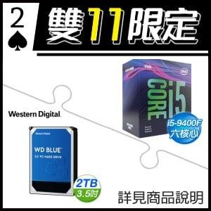 ☆雙11★ i5-9400F+WD 藍標 2TB硬碟