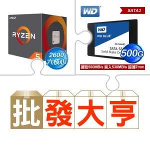 R5 2600 處理器(X2)+WD 藍標 500G SSD(X10)