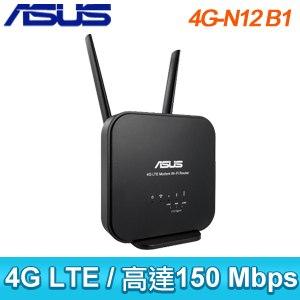 ASUS 華碩 4G-N12 B1 4G LTE 寬頻分享器路由器