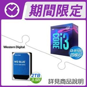 ☆期間限定★ i3-9100+WD 藍標 2TB硬碟