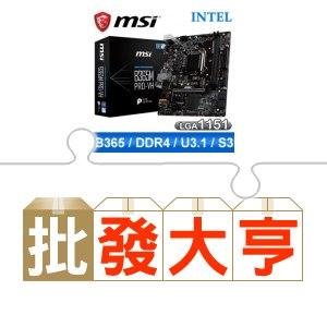 微星 B365M PRO-VH M-ATX主機板(X4)