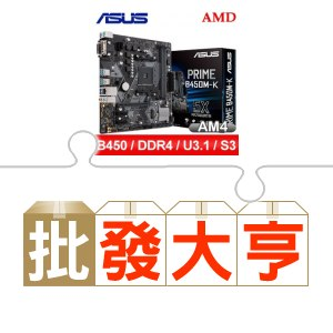 華碩 PRIME B450M-K AM4 主機板(X4)