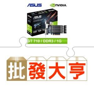 ☆批購自動送好禮★ 華碩 GT710-1-SL 顯示卡(X3) ★送WD 綠標 240G SSD