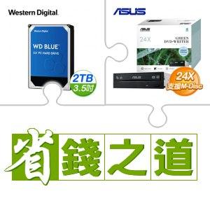 ☆自動省★ WD 藍標 2TB硬碟(X5)+華碩燒錄機(X10)